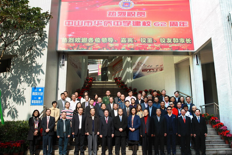Celebration of the 62nd anniversary of Zhongshan Overseas Chinese Secondary School Successfully Held