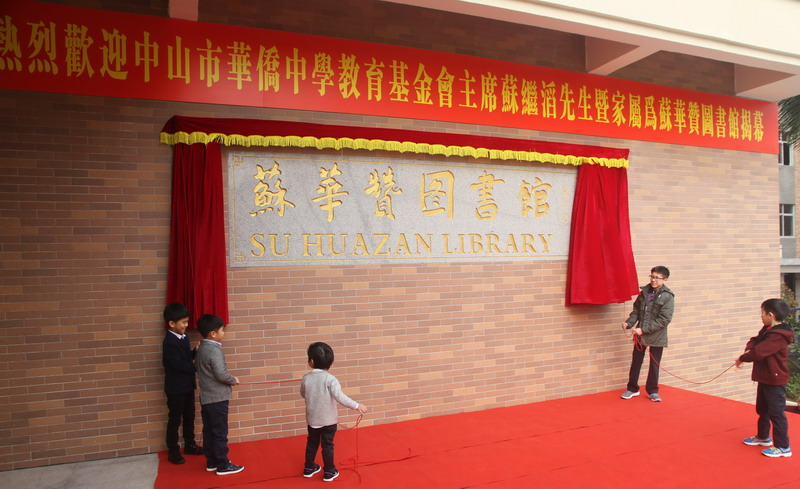 Mr. Sujitao, Vice-president of the School Board and Chairman of the Education Foundation, Attended the Unveiling Ceremony of Su Huazan Library.