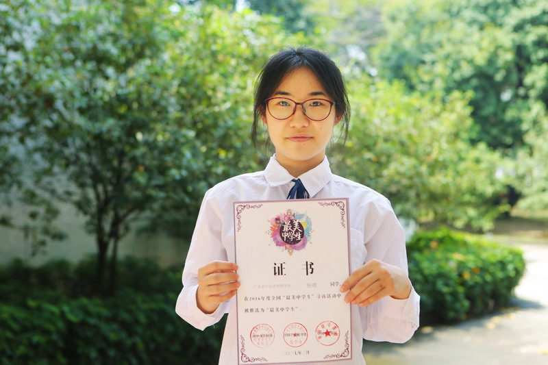 "Yang Jing was nominated and honored ""the Best Senior High School Student"" of 2016 national-wide"